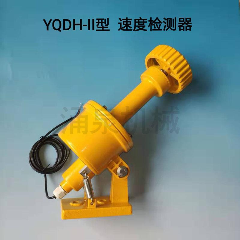 YQDH—II型打滑检测器