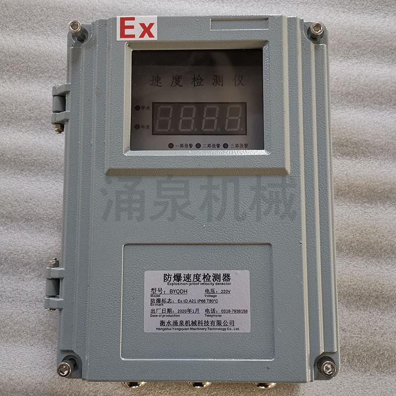 防爆速度检测器